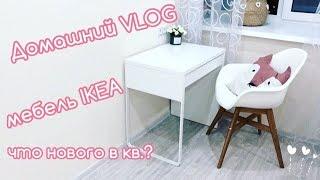 ✔ ДОМАШНИЙ VLOG: Стол и кресло ИКЕА, ПУФ ручной работы, Вытяжка, Мой любимый салат, готовка еды...