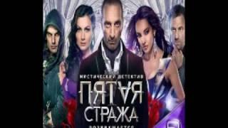 фильм Пятая Стража СКоро!!!