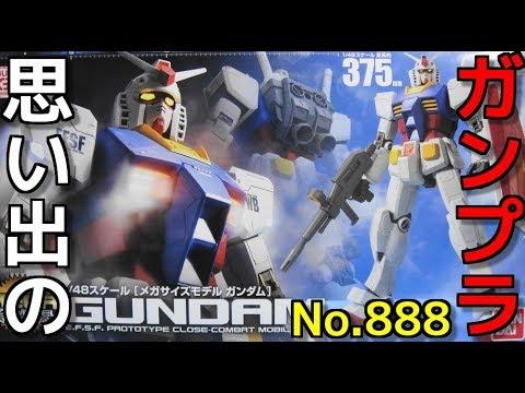 888 1/48 メガサイズモデル RX-78-2 ガンダム  『1/48 メガサイズモデル』