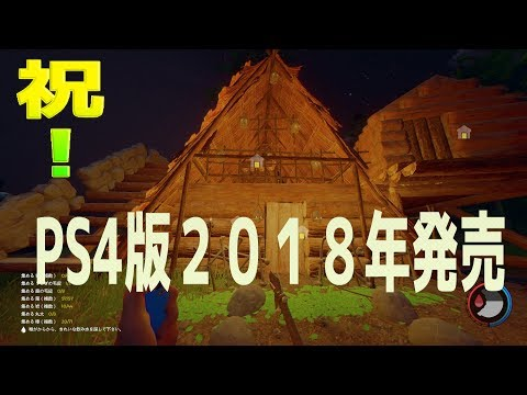 【the forest:S3】PS4版2018年に発売決定!  #12 べるくら実況