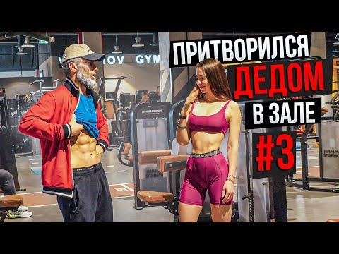 Мастер Спорта притворился ДЕДОМ в ЗАЛЕ #3 | Old Man Prank