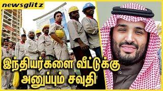 இந்தியர்களை வீட்டுக்கு அனுப்பும் சவுதி : Indian Workers at stake in Saudi   Latest Tamil News