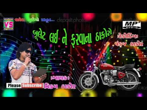 2017 Latest song,Bullet lai Farvana,Vikram Thakor,Dj Rimix Music,Pop Musial,