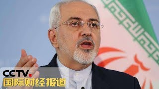 [国际财经报道]热点扫描 伊朗外交部:美国根本不想谈判  CCTV财经
