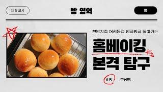[베이킹] 모닝빵ㅣ백설 식빵믹스의 변신 ! 식빵믹스로 …