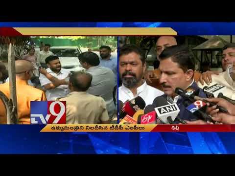Kadapa steel plant : AP TDP MPs meet Union Minister Birender Singh - TV9
