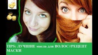 TIPS:ЛУЧШИЕ масла для ВОЛОС//РЕЦЕПТ МАСКИ(Сохраните или запишите себе: Лучшие масла для волос: авокадо,ши, оливковое, жожоба (для блеска) Позже сниму..., 2013-09-06T06:56:51.000Z)