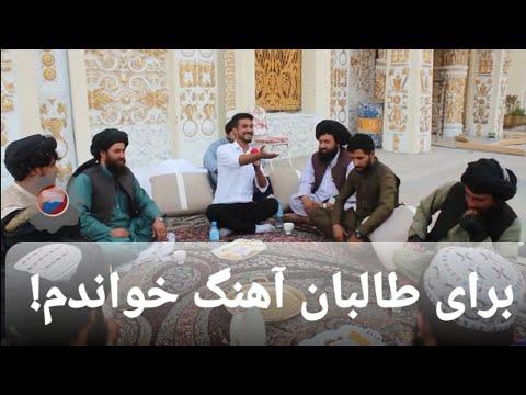 برای طالبان آهنگ خواندم؛ واکنش آنان را در این گزارش ببینید
