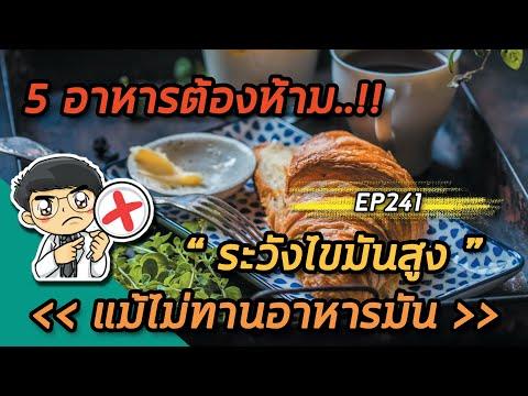 ระวังไขมันสูงแม้ไม่ทานอาหารมัน 5 อาหารต้องห้าม | EP241