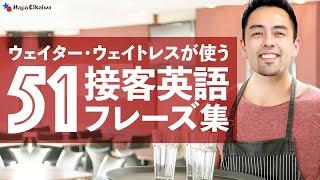 レストランの店員が使う接客英語フレーズ集【#379】