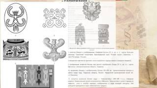 Фото Аудиокнига АллатРа с.396- 410. Спирали в сакральных знаниях в символике древних народов