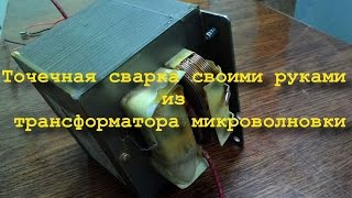 видео Самодельные точечные сварочные аппараты для аккумуляторов своими руками
