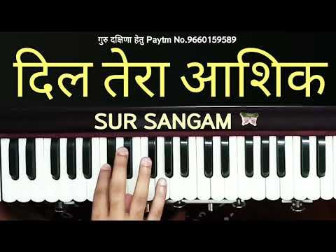 Dil Tera Aashiq II How to Play Harmonium II Bollywood Song II Madhuri - Salman Khan II Sur Sangam