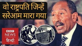 Why Egyptian President Anwar Sadat was assassinated? (BBC Hindi)