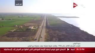 إطلالة على بحيرة البرلس والتي تقع في محافظة كفر الشيخ بكاميرا ONtvLIVE thumbnail