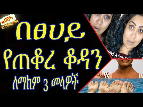 ETHIOPIA - በፀሀይ የተቆረ ፊትን ማከሚያ   3 ways to remove suntan from face in Amharic