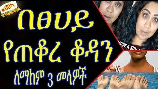 በፀሀይ የተቆረ ፊትን ማከሚያ 3 መንገዶች - 3 Ways to Remove Suntan From Face