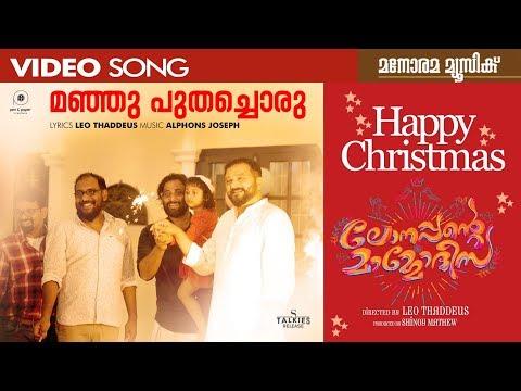 Manju Puthachoru   Lonappante Mammodisa   Christmas Song   Leo Thaddeus   Jayaram   Shinoy  Alphons