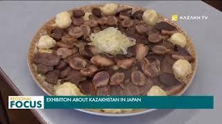 Выставка о Казахстане в Японии