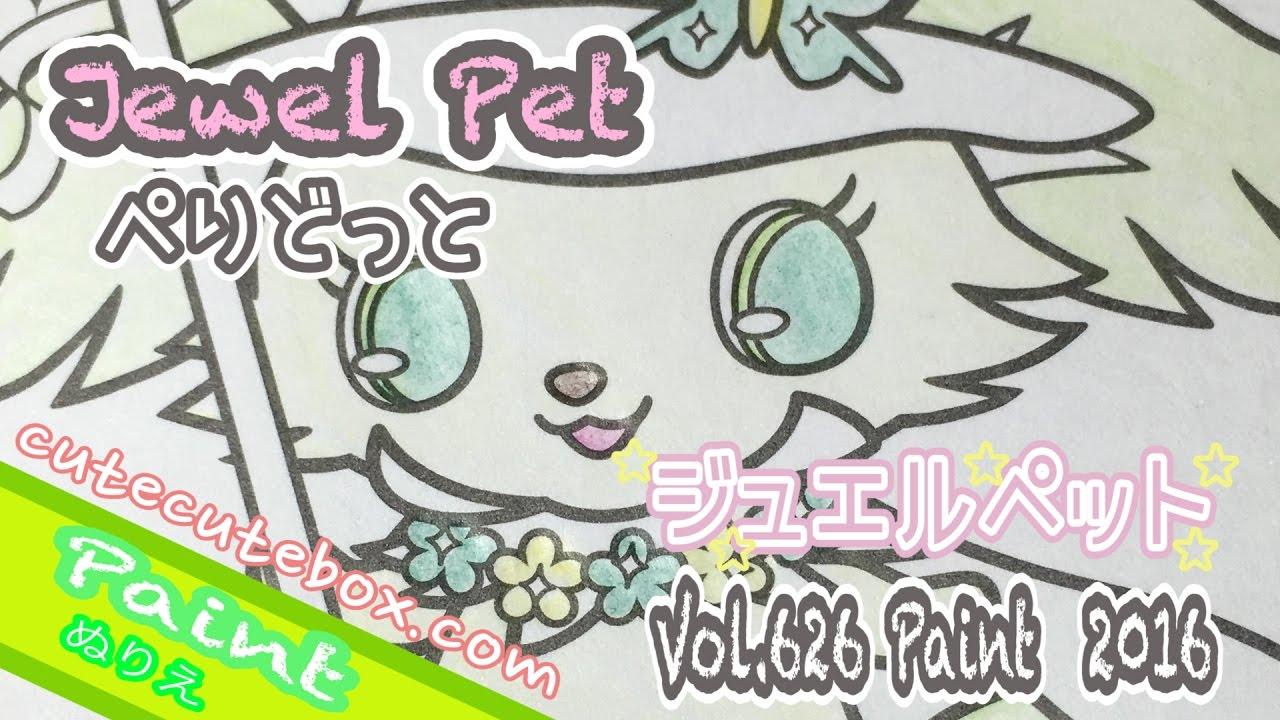 Paint Jewel Pet ぬり絵ペリドット ジュエルペット色ぬりしてみた