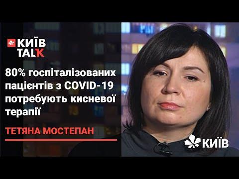 80% госпіталізованих пацієнтів з COVID-19 потребують кисневої терапії - лікар Тетяна Мостепан