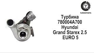 Турбина Хендай Гранд Старекс 2.5 ЕВРО5, Ш1/ Турбина Hyundai Grand Starex 2.5 EURO 5, H1/ 282304A700