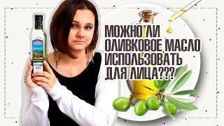 Оливковое масло для лица | Ira Miller(Девченки,привет!Расскажу вам как можно использовать оливковое масло в косметических целях.Можно использов..., 2016-06-15T12:09:41.000Z)