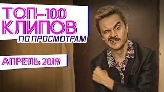 ТОП-100 КЛИПОВ ПО ПРОСМОТРАМ 🇷🇺🇺🇦🇧🇾🇰🇿 // АПРЕЛЬ 2019
