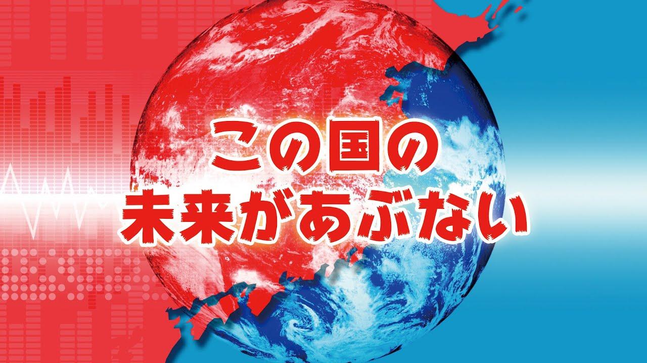 今 日本の未来があぶない  日本の金融と防衛があぶないスペシャル!!