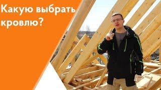 видео Устройство крыши деревянного дома, какую кровлю выбрать
