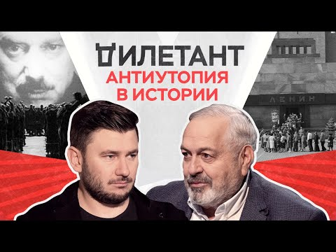 Антиутопия в истории / Дмитрий Глуховский // Дилетант