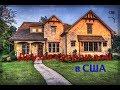 Друзья купили дом / Немного о жизни в США