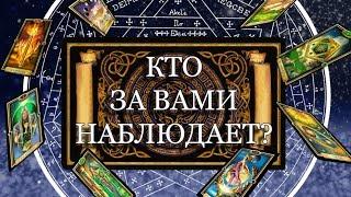 ОНЛАЙН ГАДАНИЕ / КТО ЗА ВАМИ НАБЛЮДАЕТ?  / ТАРО РАСКЛАД