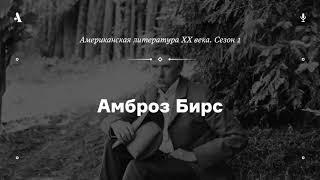 АУДИО. Амброз Бирс. Из курса «Американская литература XX века. Сезон 1»