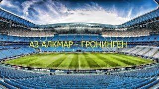 матч АЗ АЛКМАР - ГРОНИНГЕН прямая трансляция