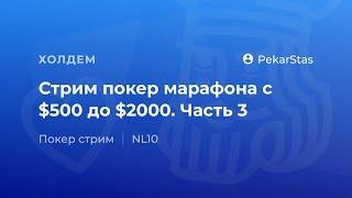 Стрим покер марафона с $300 до $1500 от PekarStas.com