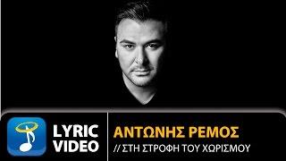 Антоніс Ρέμος - Поворот Роз'єднання (Official Dance Video HQ)