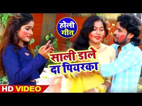 Anil Albela , Puja Singh ||  साली डाले दा पियरका | Bhojpuri Song