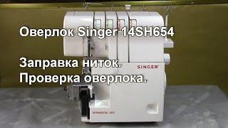 швейная машина, оверлок Singer ML 674D ремонт