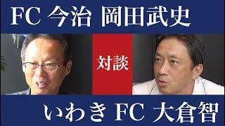 ROOM ONLINE  FC今治 岡田武史氏 x 大倉智社長 対談