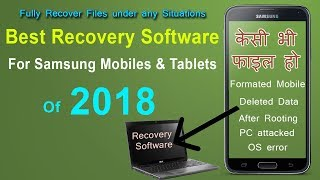Best Data Recovery Software For Samsung Mobiles & Tablets - In Hindi Urdu