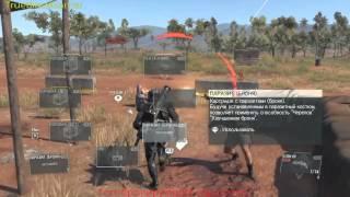 Как использовать Костюм-Паразит Metal Gear Solid 5 The Phantom Pain