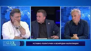 #clickplus 28.05.2020 Уставно, политички, вонредни изборни калкулации - Љ. Фрчкоски и А. Тортевски