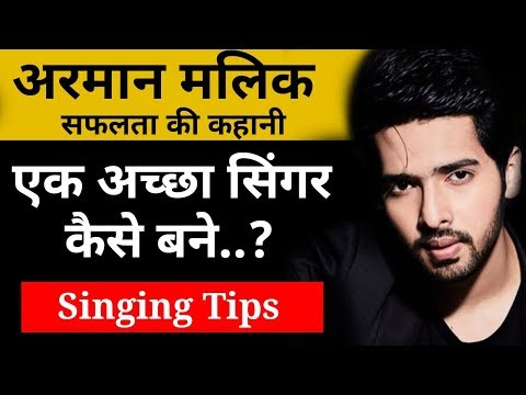 armaan-malik-giving-tips-to-young-generation-about-singing-|how-to-start-singing-career-in-bollywood