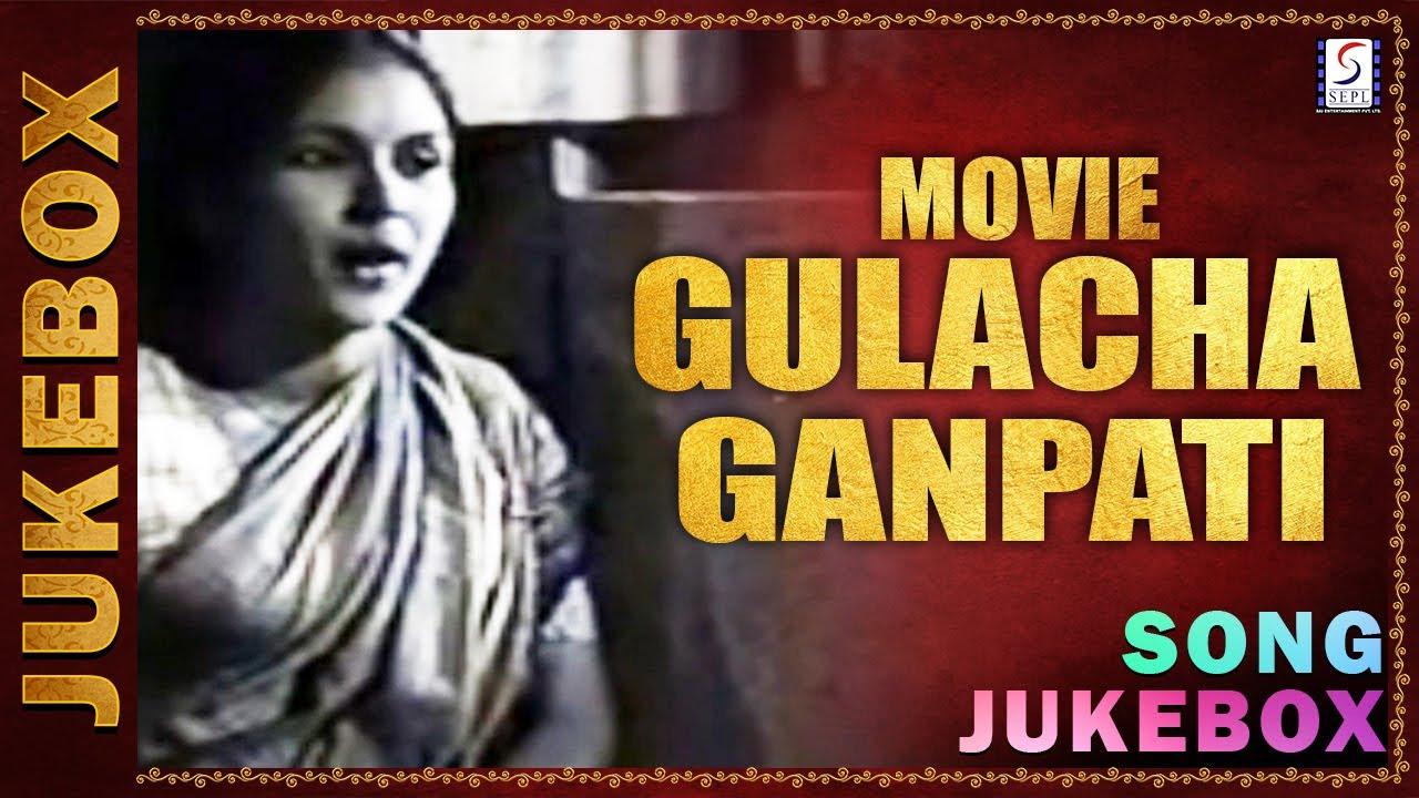gulacha ganpati full movie