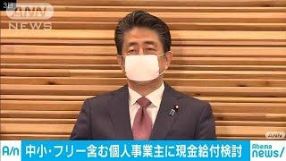 中小200万円、個人事業主100万円給付の経済対策検討(20/04/05)