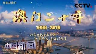 [中国新闻] 五集纪录片《澳门二十年》今起将于我台中文国际频道播出 今天播出第一集《同心》| CCTV中文国际