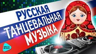 РУССКАЯ ТАНЦЕВАЛЬНАЯ МУЗЫКА. Лето 2017. Лучшие новые молодежные песни. Свежие радио-хиты.