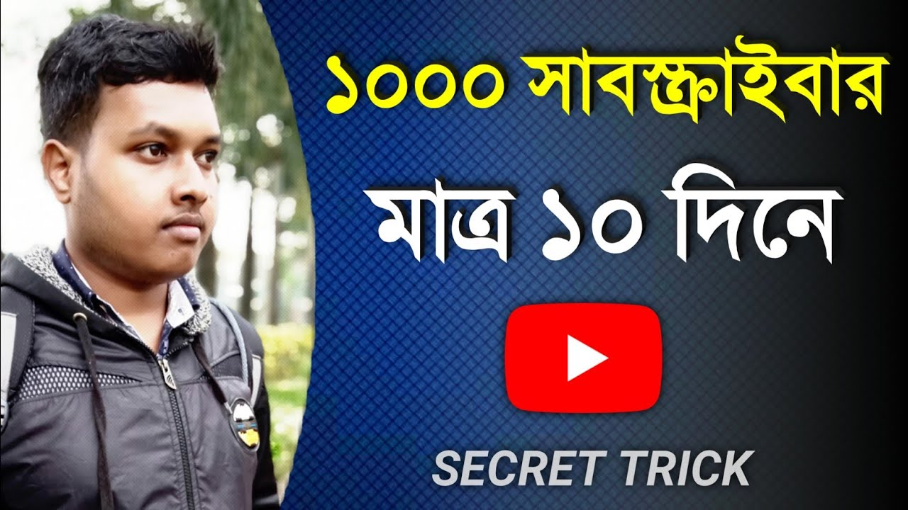 How To Get First 1000 Subscribers On YouTube | Complete Your 1000 Subscriber In 10 Days | 2020 Trick