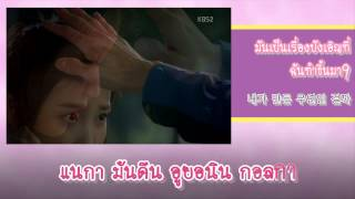 [Karaoke Thaisub] Ali – The Two of Us (Producer OST)